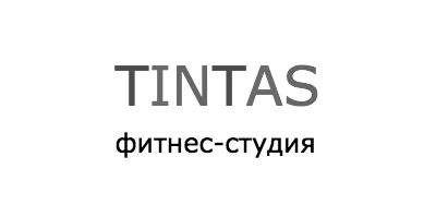 TINTAS - фитнес-студия